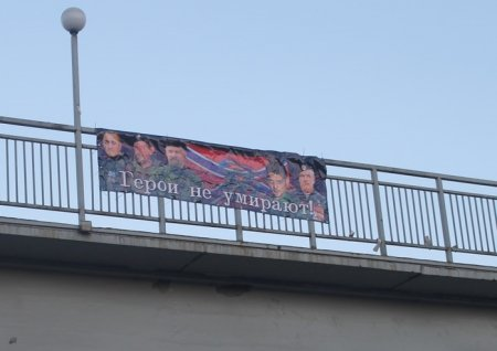 «Герои не умирают!»: баннер с портретами командиров ополчения Донбасса повесили на мосту в Иркутске