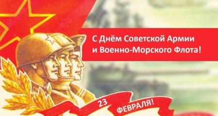 С Днём Советской Армии и Военно-Морского Флота! Поздравление Геннадия Зюганова