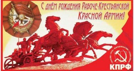 С 23 февраля! Поздравление от областного комитета КПРФ