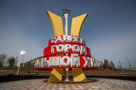 Заявка на создание территории опережающего социально-экономического развития в Саянске подана в министерство экономического развития РФ