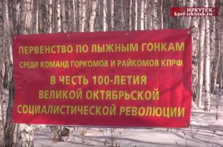 Лыжная гонка в честь 100-летия Великой Октябрьской социалистической революции