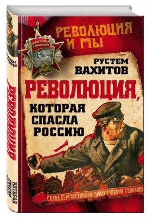 Рустем Вахитов: евразийский взгляд на Революцию