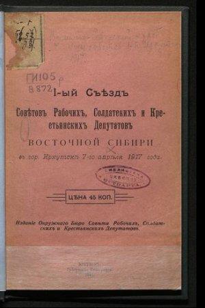 Хроника революционных событий в Иркутской губернии - апрель 1917 (Следите за обновлениями)