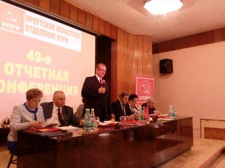 49-я конференция Областного отделения КПРФ: о проблемах и успехах и с пеcнями в перерыве