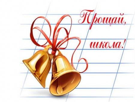 Первый секретарь комитета БРО КПРФ, член Совета Федерации ФС РФ В.М. Мархаев поздравил выпускников в День «Последнего звонка»