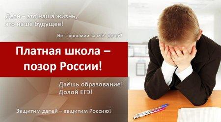 Призывы и лозунги ЦК КПРФ к массовым акциям в День защиты детей и в День русского языка