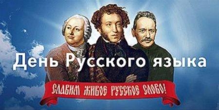 Вячеслав Мархаев поздравляет с Днём русского языка