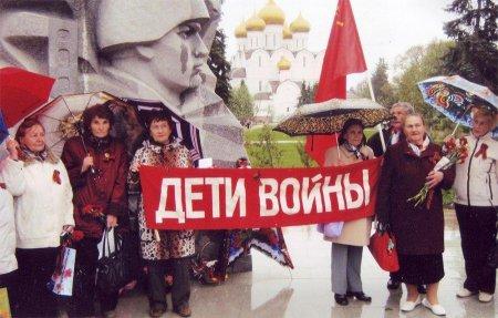 Депутаты КПРФ внесли в Госдуму законопроект о «детях войны»