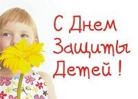 Поздравление Губернатора Иркутской области Сергея Левченко с Международным днем защиты детей