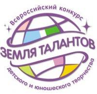В Иркутске при поддержке КПРФ пройдёт отборочный этап конкурса «Земля талантов»