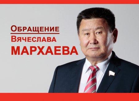 Открытое обращение Вячеслава Мархаева