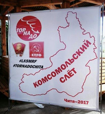 Комсомольский слёт «Торнадо-2017» стартовал в Забайкалье
