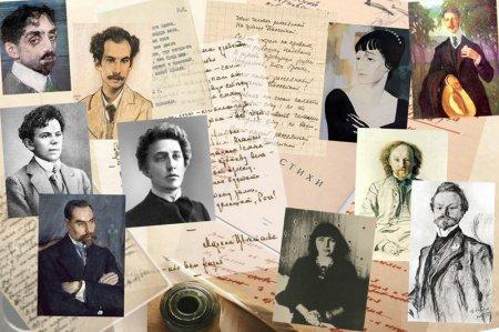 Революция 1917 года в поэзии Серебряного века