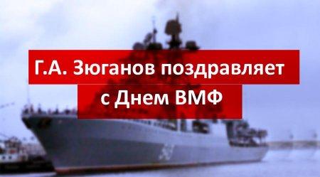 Г.А. Зюганов поздравляет с Днем ВМФ