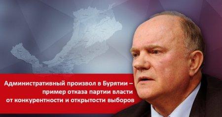 Г.А. Зюганов: Административный произвол в Бурятии – пример отказа партии власти от конкурентности и открытости выборов