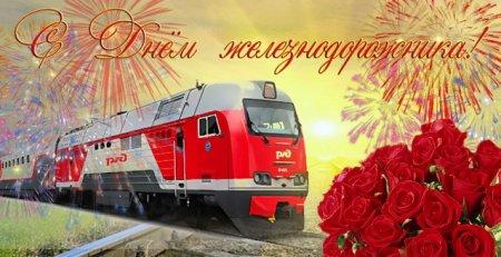 С Днем железнодорожника! Поздравление Губернатора Иркутской области С.Г. Левченко