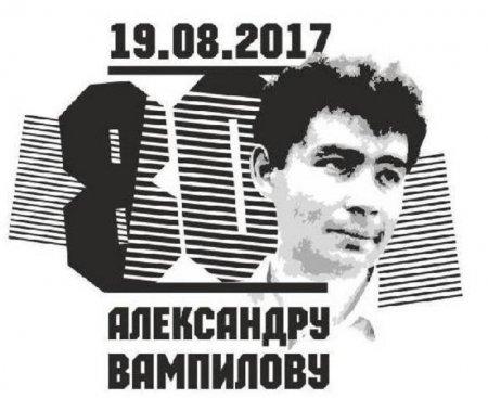 Иркутская область отметит 80-летие со дня рождения Александра Вампилова