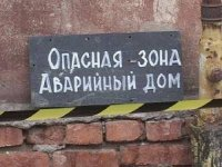 «Российская газета»: мэры Братска и Черемхово «не ловят мышей»