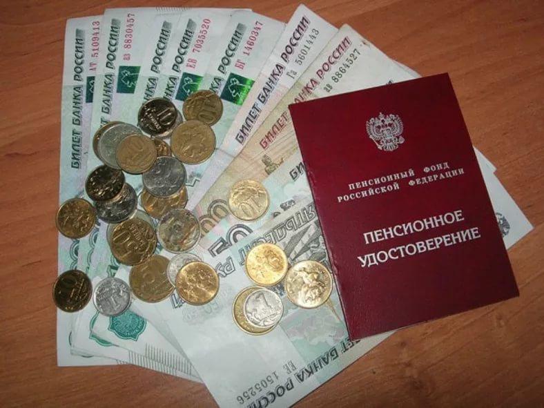 На пенсионерах сэкономят 560 млрд рублей