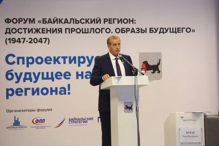 Форум «Байкальский регион»: завтра начинается сегодня