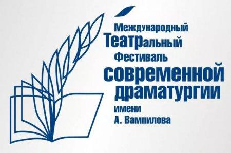 19 театров из семи стран примут участие в XI театральном фестивале драматургии им. А. Вампилова