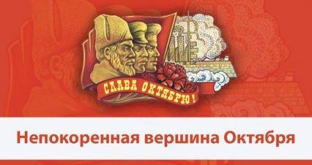 Г.А. Зюганов: Непокоренная вершина Октября