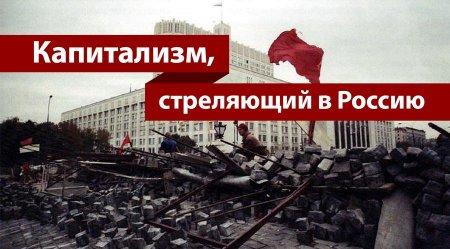 Капитализм, стреляющий в Россию