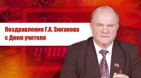 Поздравление Г.А. Зюганова с Днем учителя