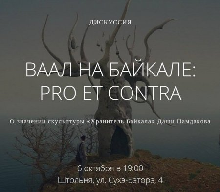 «Интеллектуальная среда»: 6 октября – дискуссия о скульптуре Даши Намдакова на Ольхоне