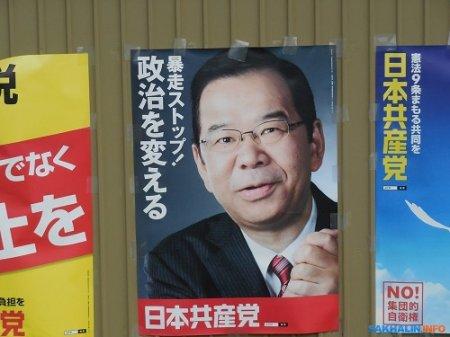 Япония: широким фронтом против капитала