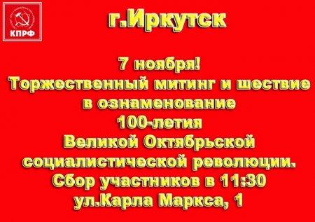 Иркутск встретит 100-летие Великого Октября рядом торжественных мероприятий