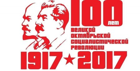 Призывы и лозунги ЦК КПРФ к 100-летию Великой Октябрьской социалистической революции