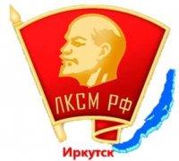 В преддверии Дня Комсомола состоялось заседание бюро Иркутского горкома ЛКСМ