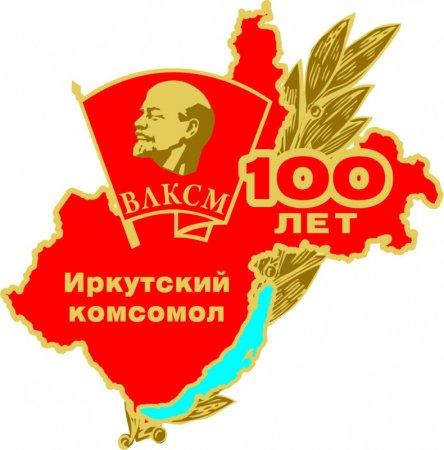 В Иркутской области 100-летие ВЛКСМ будет отмечаться на официальном уровне
