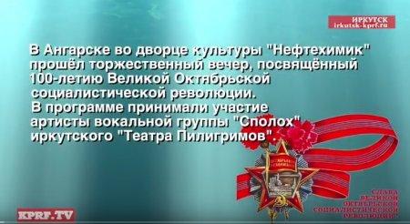 Торжественный вечер в Ангарске, посвящённый 100-летию Великой Октябрьской социалистической революции
