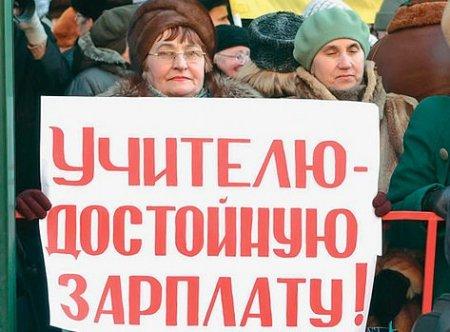 Михаил Щапов сомневается, что зарплаты учителей в 2018 году вырастут до среднего уровня