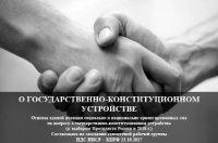 Ю. Болдырев. О государственно-конституционном устройстве