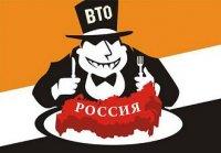 Депутаты от КПРФ внесли в Госдуму законопроект о выходе России из ВТО