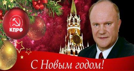 Новогоднее поздравление лидера КПРФ Г.А. Зюганова