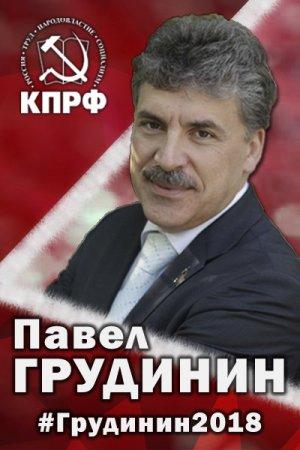 Новогоднее поздравление директора совхоза имени Ленина Павла Грудинина