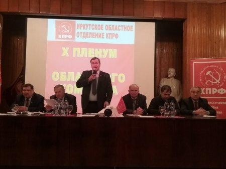 X Пленум иркутского обкома КПРФ: главная цель коммунистов – изменить курс страны