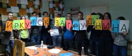 Обращение комсомольцев к молодёжи Иркутска