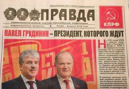 Иркутского коммуниста оштрафовали за распространение «Правды»
