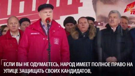 Геннадий Зюганов: честные выборы или масштабный уличный протест