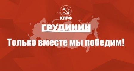 Только вместе мы победим! Обращение Павла Грудинина к левым партиям