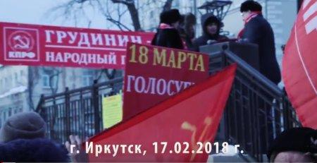 Митинг за Грудинина в Иркутске