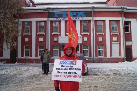 20 февраля иркутские комсомольцы провели пикеты у здания ГТРК-Иркутск