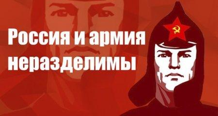 Россия и армия неразделимы. Обращение Г.А. Зюганова в связи со 100-летием создания Красной Армии