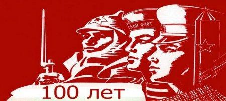 С.Г. Левченко: Под знамёнами Ленина – Сталина армия была сильна и непобедима!