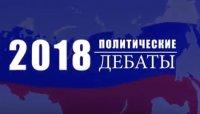 Дебаты. Выступление В.П. Аксенова, доверенного лица П.Н. Грудинина